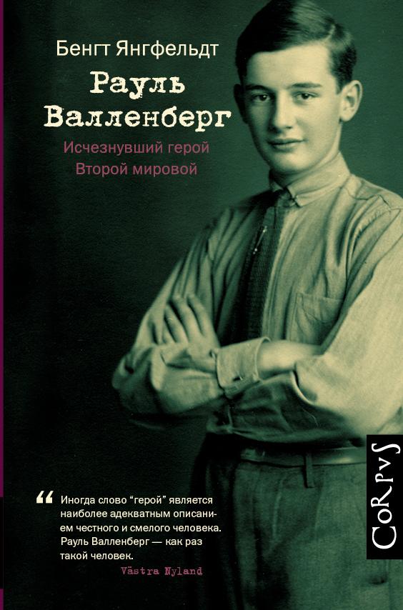 Рауль Валленберг. Исчезнувший герой Второй мировой Янгфельдт Б.
