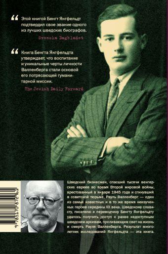 Рауль Валленберг. Исчезнувший герой Второй мировой Бенгт Янгфельдт
