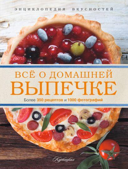 Всё о домашней выпечке (Курбацких) - фото 1