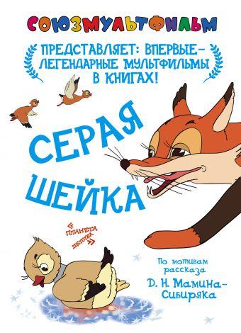 Серая шейка (по одноименной сказки Д. Мамина-Сибиряка) .