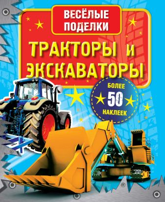 Тракторы и экскаваторы