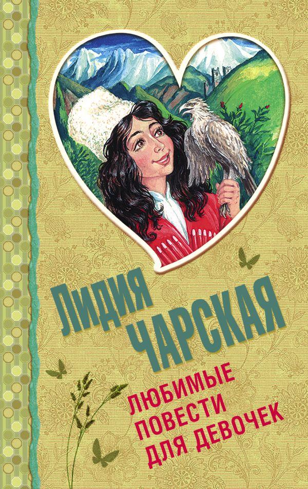 Любимые повести для девочек Чарская Л.А.