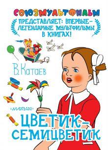 Союзмультфильм представляет