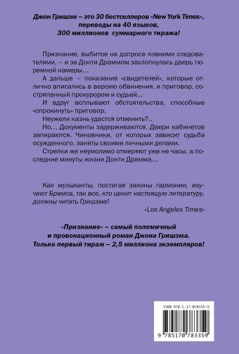 Признание Гришэм Д.