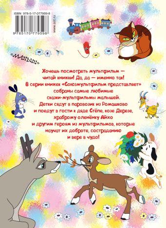 Сказки-мультфильмы о доброте Михалков С.В.