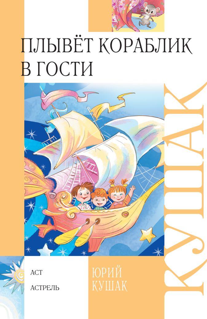 Кушак Ю. - Кушак Ю. Плывет кораблик в гости обложка книги