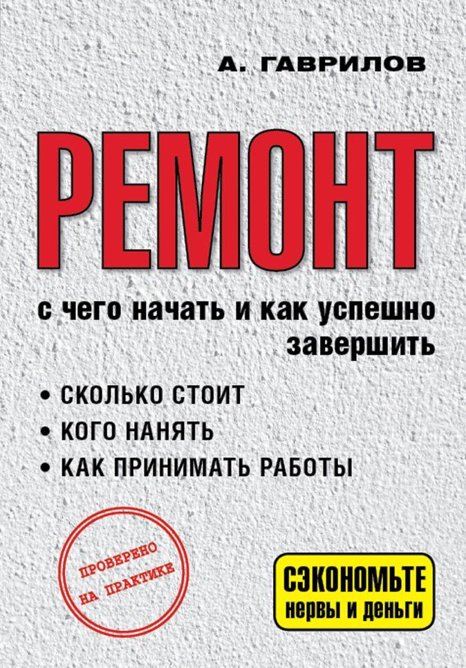 Гаврилов А.А. - Ремонт. С чего начать и как успешно завершить обложка книги