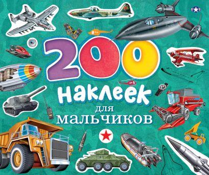 200 наклеек для мальчиков - фото 1
