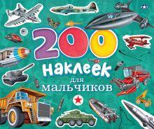 200 наклеек для мальчиков