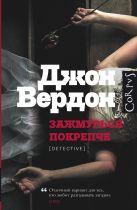 Вердон Д. - Зажмурься покрепче' обложка книги