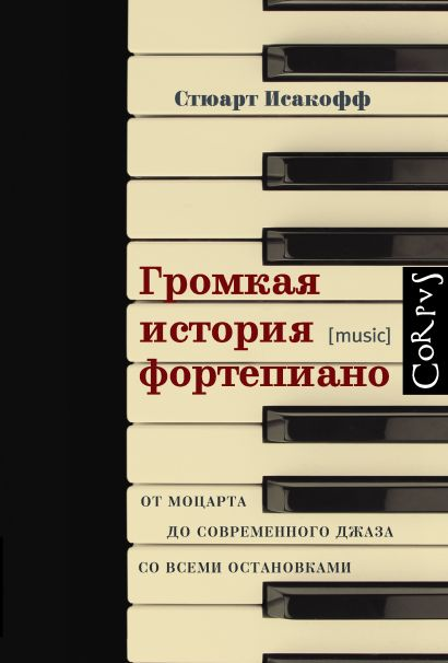 Громкая история фортепиано. От Моцарта до джаза со всеми остановками - фото 1
