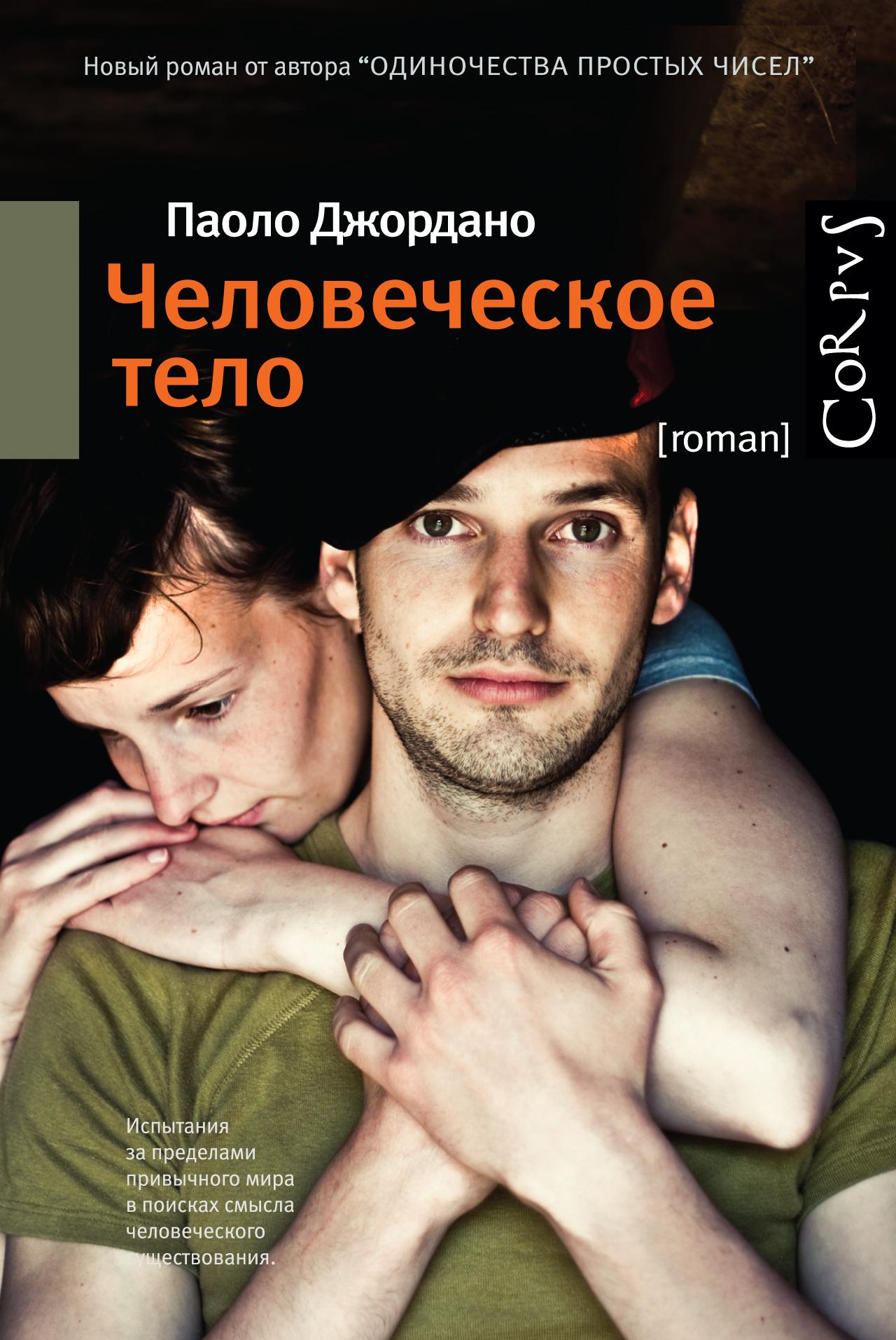 Человеческое тело, Джордано Паоло, ISBN 9785170802524, Издательство Corpus, 2013, Corpus.(roman) , 978-5-1708-0252-4, 978-5-170-80252-4, 978-5-17-080252-4 - купить со скидкой