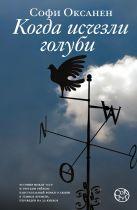 Софи Оксанен - Когда исчезли голуби' обложка книги