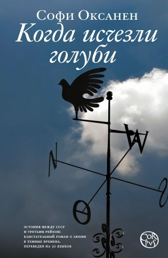 Когда исчезли голуби Оксанен С.