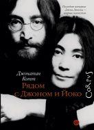 Котт Д. - Рядом с Джоном и Йоко' обложка книги
