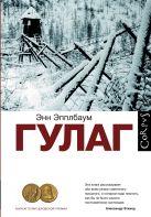 Эпплбаум Э. - ГУЛАГ' обложка книги