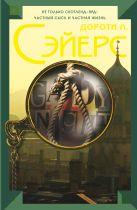 Сэйерс Д. - Возвращение в Оксфорд' обложка книги