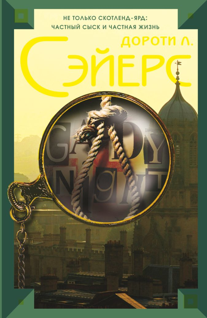 Сэйерс Д. - Возвращение в Оксфорд обложка книги