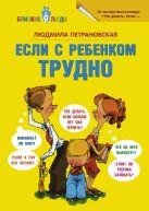 Петрановская Л.В. - Если с ребенком трудно' обложка книги