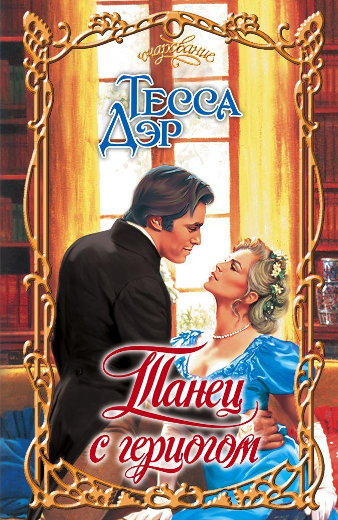 Тесса Дэр - Танец с герцогом обложка книги