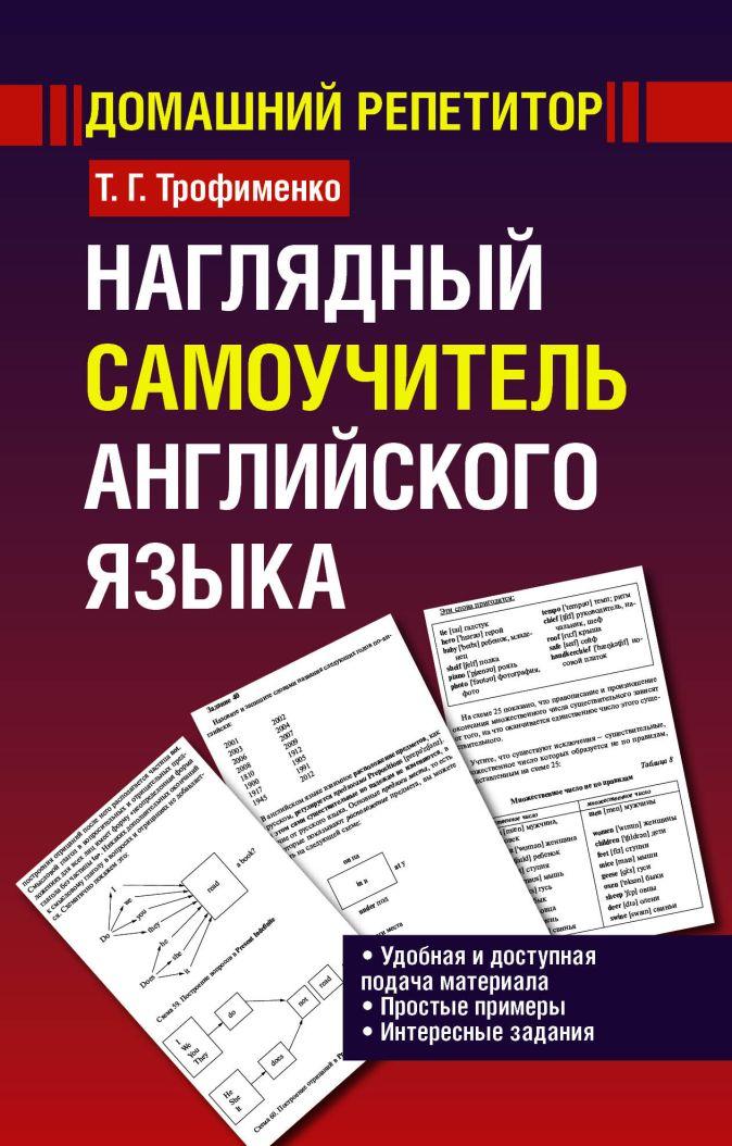 Трофименко Т.Г. - Наглядный самоучитель английского языка обложка книги