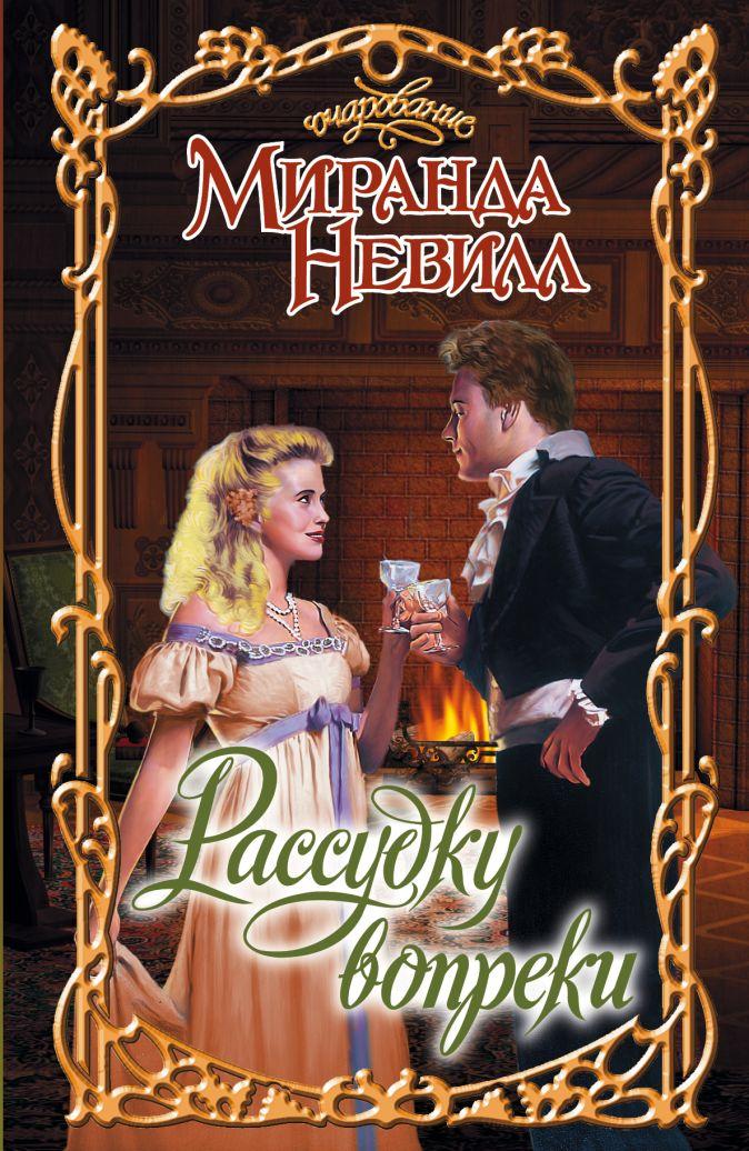 Миранда Невилл - Рассудку вопреки обложка книги