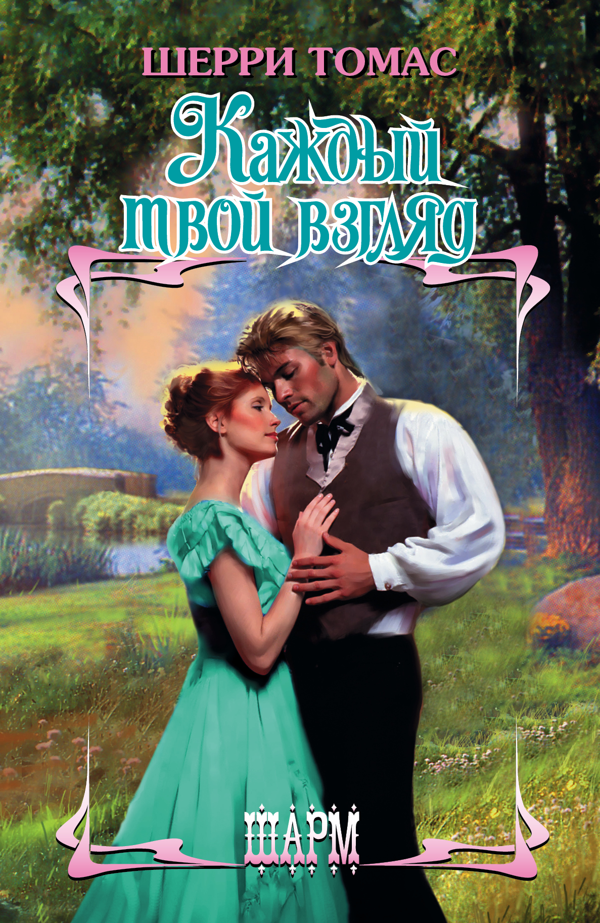 Каждый твой взгляд от book24.ru