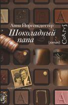 Йоргенсдоттер А. - Шоколадный папа' обложка книги
