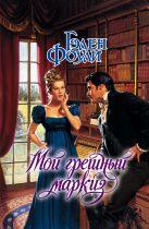 Фоули Г. - Мой грешный маркиз' обложка книги