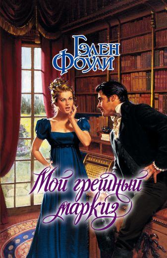 Гэлен Фоули - Мой грешный маркиз обложка книги