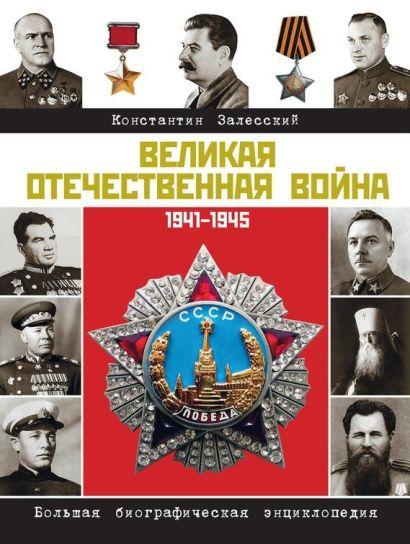 Великая Отечественная война. Биографическая энциклопедия - фото 1