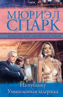 Классический английский роман