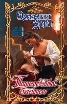 Элизабет Хойт - Таинственный спаситель' обложка книги