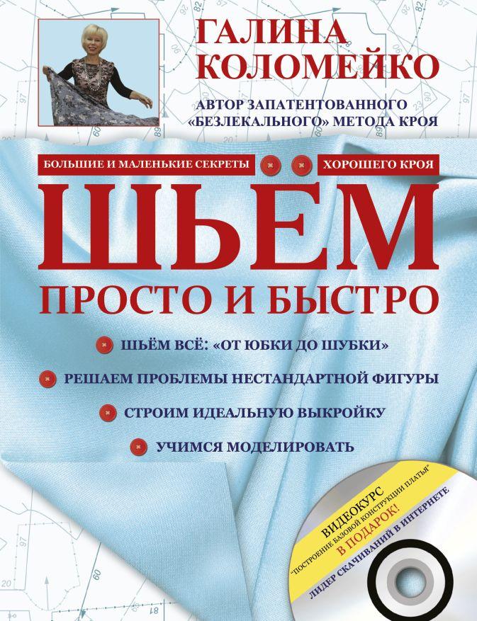 Галина Коломейко - Шьем просто и быстро + DVD обложка книги