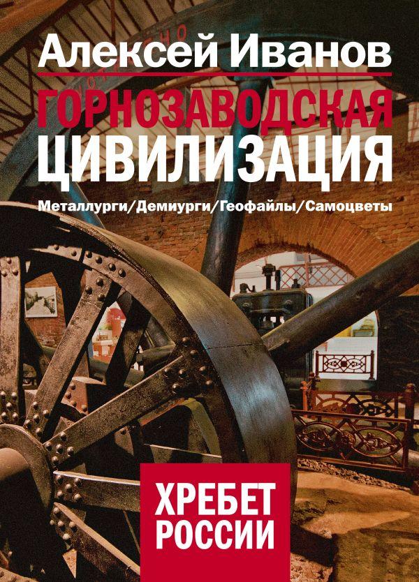 Горнозаводская цивилизация Иванов А.В.