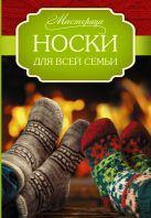 Абель С., Хуг В. - Носки для всей семьи' обложка книги