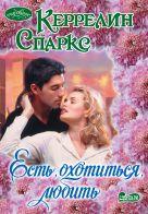 Спаркс Керрелин - Есть, охотиться, любить' обложка книги