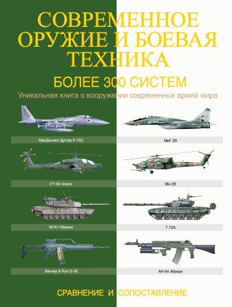 Догерти М. - Современное оружие и боевая техника. Более 300 систем. Сравнение и сопоставление обложка книги