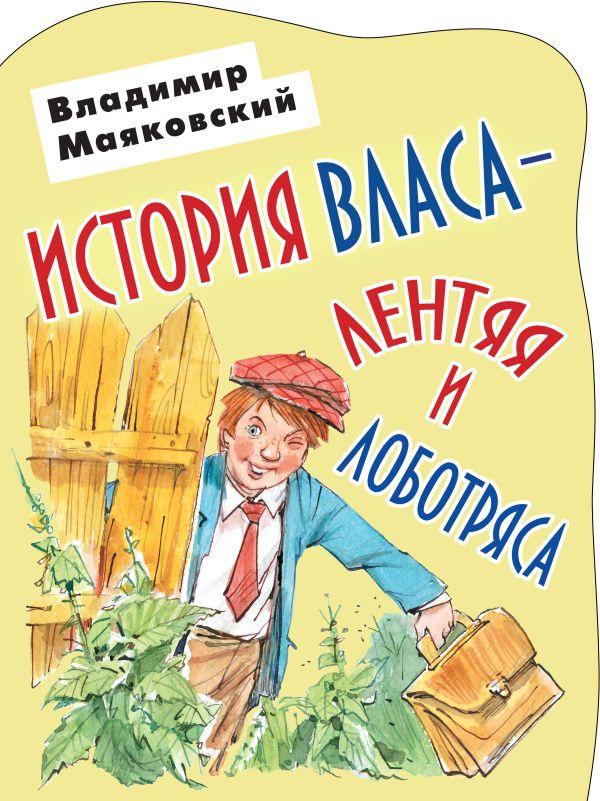 История Власа - лентяя и лоботряса Маяковский В.В.