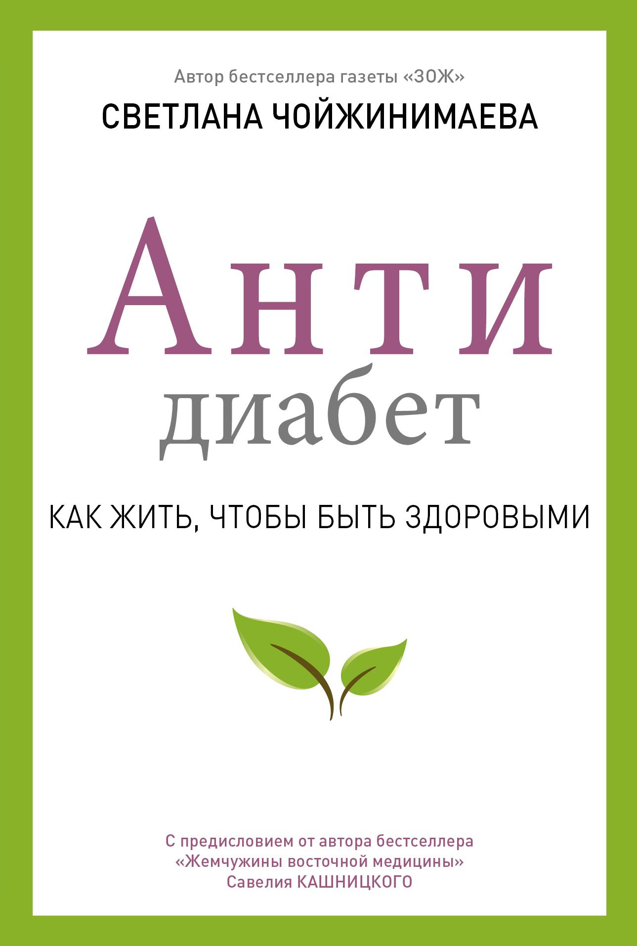 Антидиабет. Ваш новый образ жизни от book24.ru
