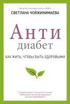 Светлана Чойжинимаева - Антидиабет. Ваш новый образ жизни' обложка книги