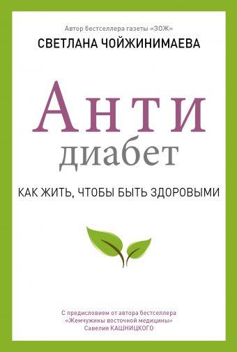 Антидиабет. Ваш новый образ жизни Светлана Чойжинимаева