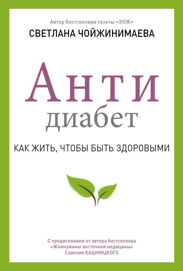 Антидиабет. Ваш новый образ жизни Чойжинимаева С.Г.