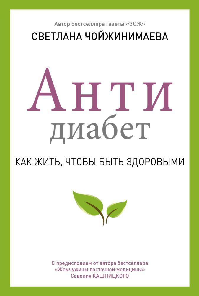 Светлана Чойжинимаева - Антидиабет. Ваш новый образ жизни обложка книги