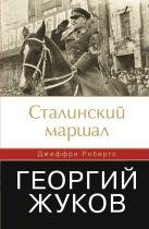 Робертс Джеффри - Сталинский маршал. Георгий Жуков' обложка книги