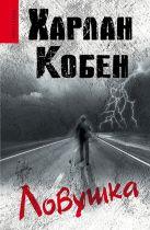 Кобен Х. - Ловушка' обложка книги