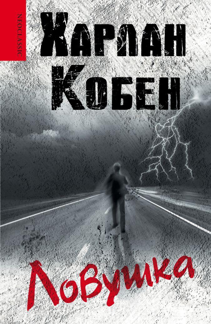Харлан Кобен - Ловушка обложка книги
