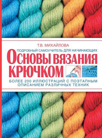 Михайлова Т.В. - Основы вязания крючком обложка книги