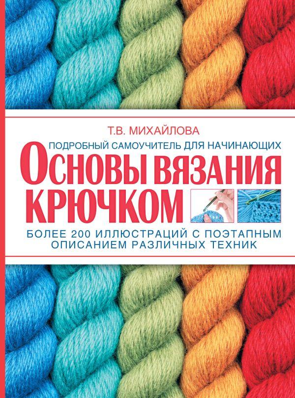 Основы вязания крючком Михайлова Т.В.