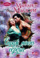 Мэллори М. - Страж моего сердца' обложка книги